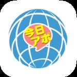 「今日アポ」はサクラだらけの悪徳出会い系アプリ!