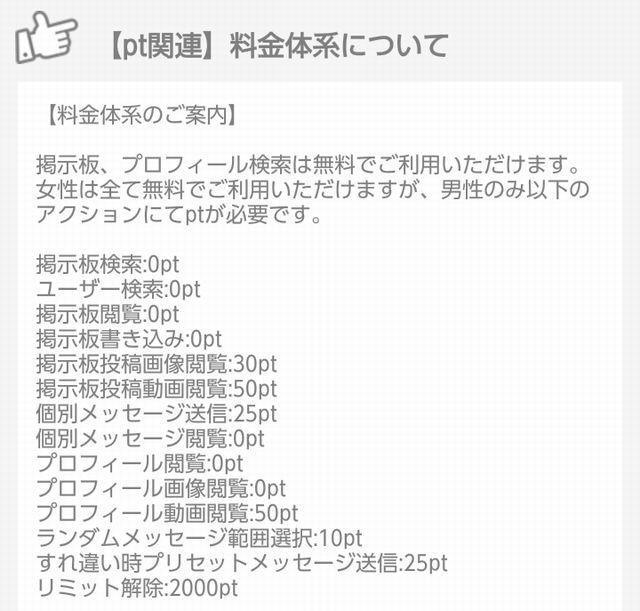 JOYの料金表