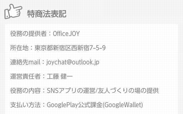 JOYの運営会社