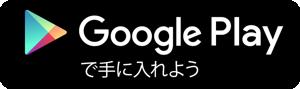 ハッピーメールにGoogle Playから登録