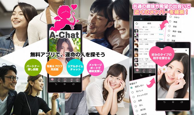 A-Chatの評価