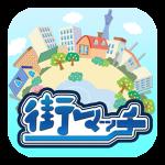 「街マッチ」出会いアプリ比較/口コミ評判を調査