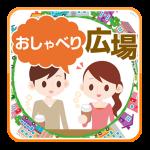 「おしゃべり広場」出会いアプリの口コミ評判を調査