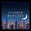 「オトナシティ」出会いアプリ口コミ評判を比較調査