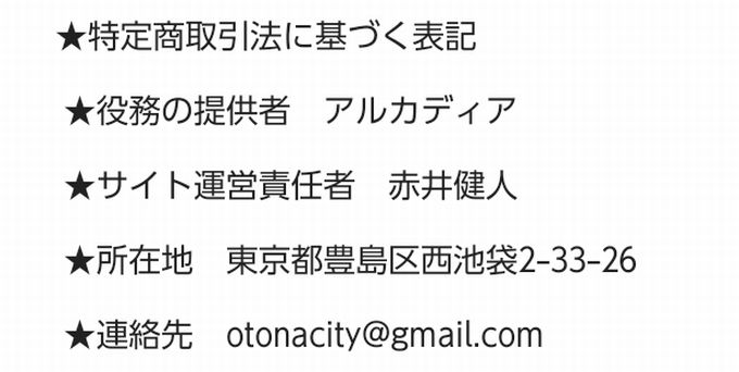 オトナシティの運営