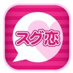 「スグ恋」出会いアプリ徹底調査/口コミ評判・評価