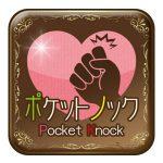 ポケットノックのアイコン