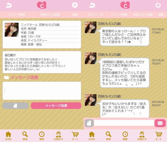 恋愛CHANNELのサクラ3