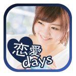 「恋愛days」アプリ評価・口コミ評判を比較調査