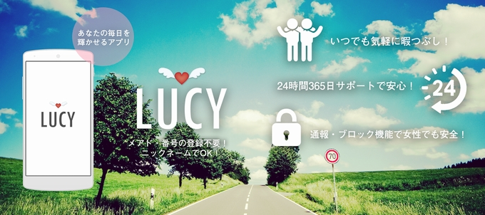 LUCYの評価