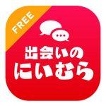 「にいむら」出会いアプリの比較評価~口コミ・評判を調査