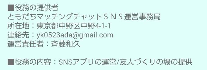 ともだちSNSの運営