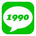 1990代のメッセージのアイコン
