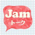 JAMトークのアイコン