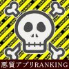 危険!悪質出会いアプリ週間ランキング【2017/9/7調査】
