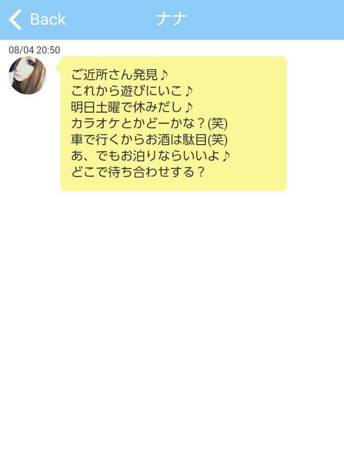 ナチュ恋のナナ2