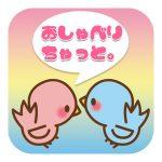 「おしゃべりちゃっと」出会いアプリ評価~口コミ評判を調査