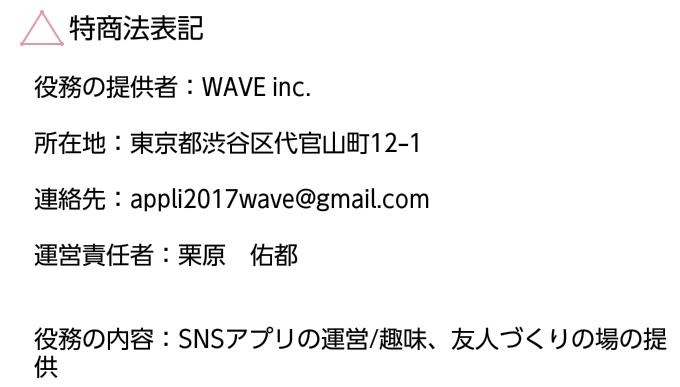 WAVEの運営