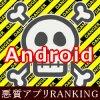 悪質出会いアプリランキングAndroid版【2019/02/07調査】