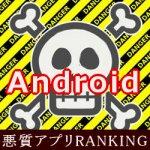 悪質出会いアプリランキングAndroid版【2017/9/28調査】