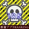 悪質出会いアプリランキングiOS版【2018/10/4調査】