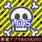 悪質出会いアプリランキングiOS版【2017/9/28調査】