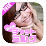 「チャットミルク」出会いアプリ~口コミ評判/サクラ調査