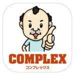 コンプレックス-ラブのアイコン