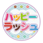 「ハッピーラッシュ」出会いアプリ/口コミ評判サクラは?