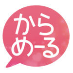 「からめーる」出会いアプリサクラ調査/口コミ・評判は?