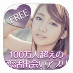 「婚活惑星」出会いアプリ比較~口コミ・評判&サクラ調査