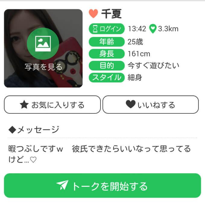 Moreのサクラ千夏2