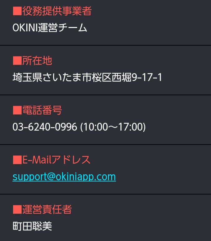 OKINIの運営