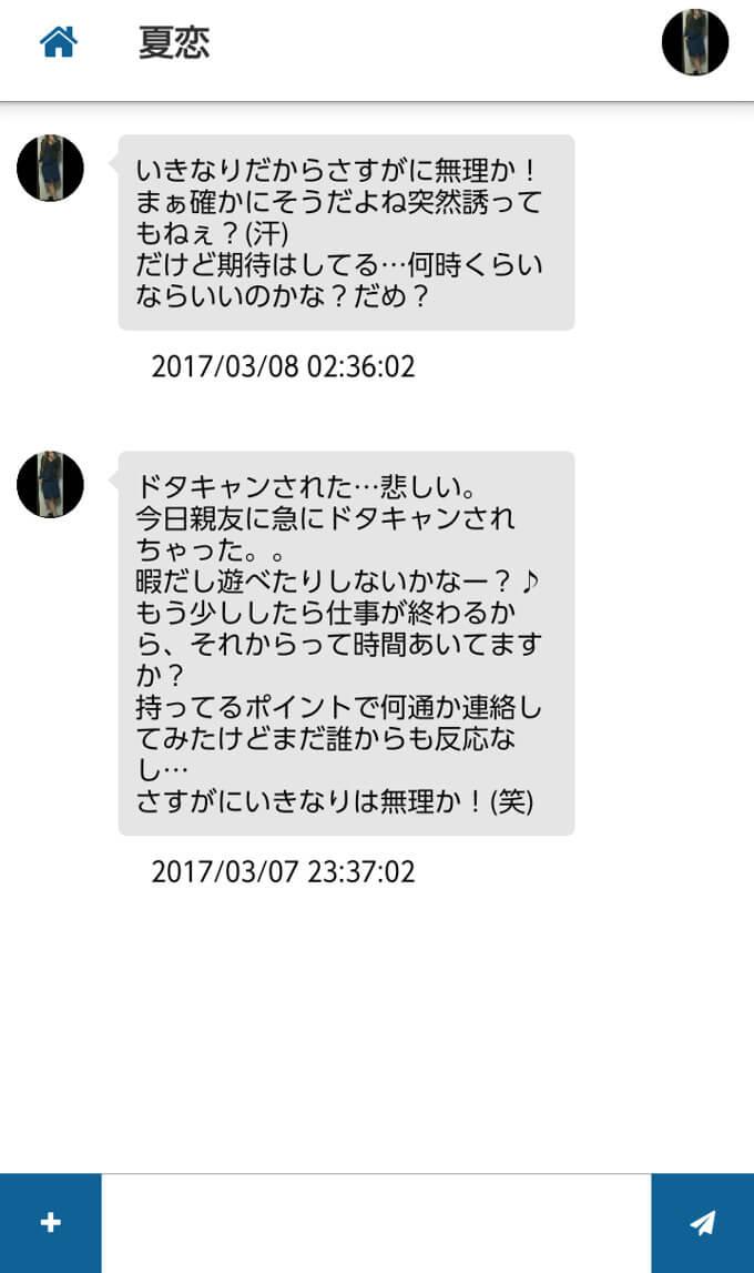 オトナシティのサクラ夏恋2