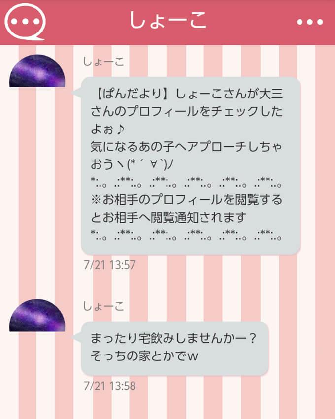 ぱんだトークのサクラしょーこ2