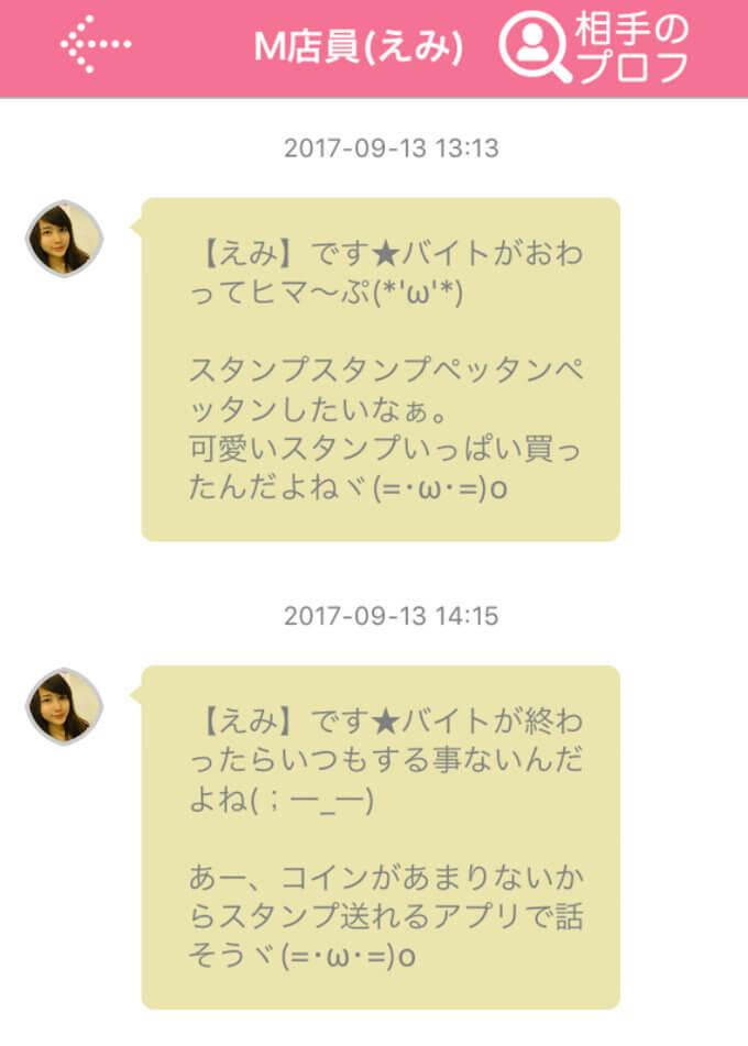 シュミサプリのサクラ先生2