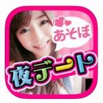 「夜デート」出会いアプリサクラ調査/口コミ・評判は?