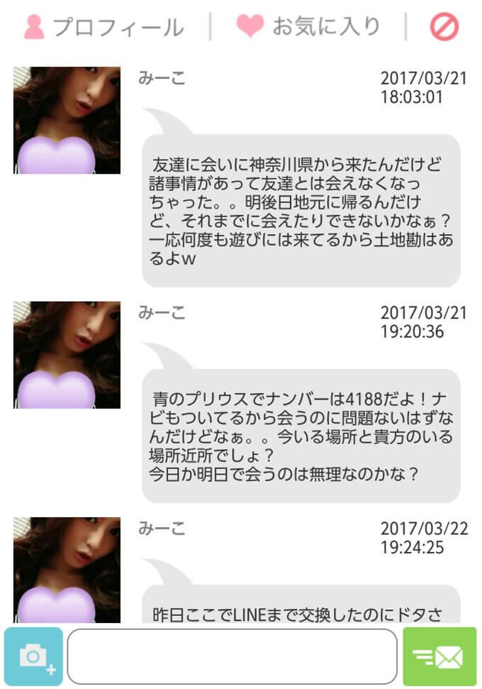 A-chatのサクラみーこ2