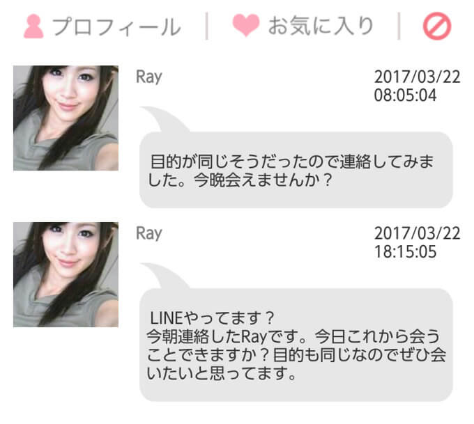 A-chatのサクラRay2