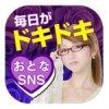 「大人SNS」出会いアプリ評価/口コミ評判・サクラは?