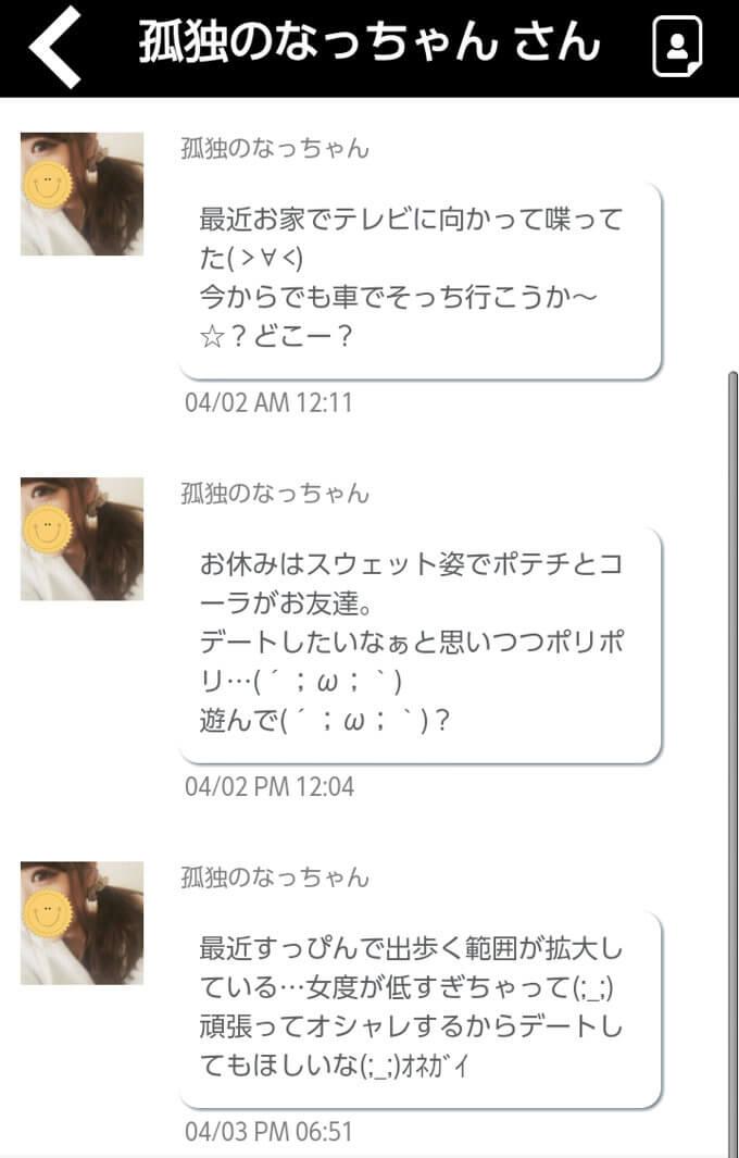 友恋のサクラなっちゃん2