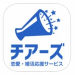 「チアーズ」出会いアプリ評価~口コミ評判・サクラは?