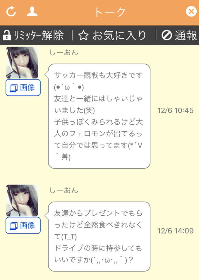 ラブこみゅ!のサクラしおん3