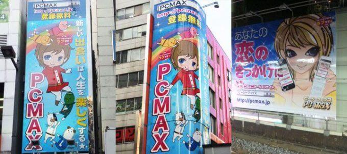 PCMAX街頭