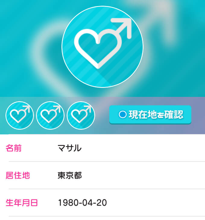 AERU(アエル)のマイページ