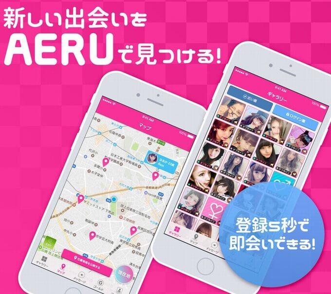 AERU(アエル)の評価