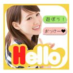 「Hello(ハロー)」出会いアプリ~口コミ評価・評判