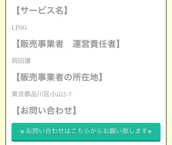 LING(リング)の運営