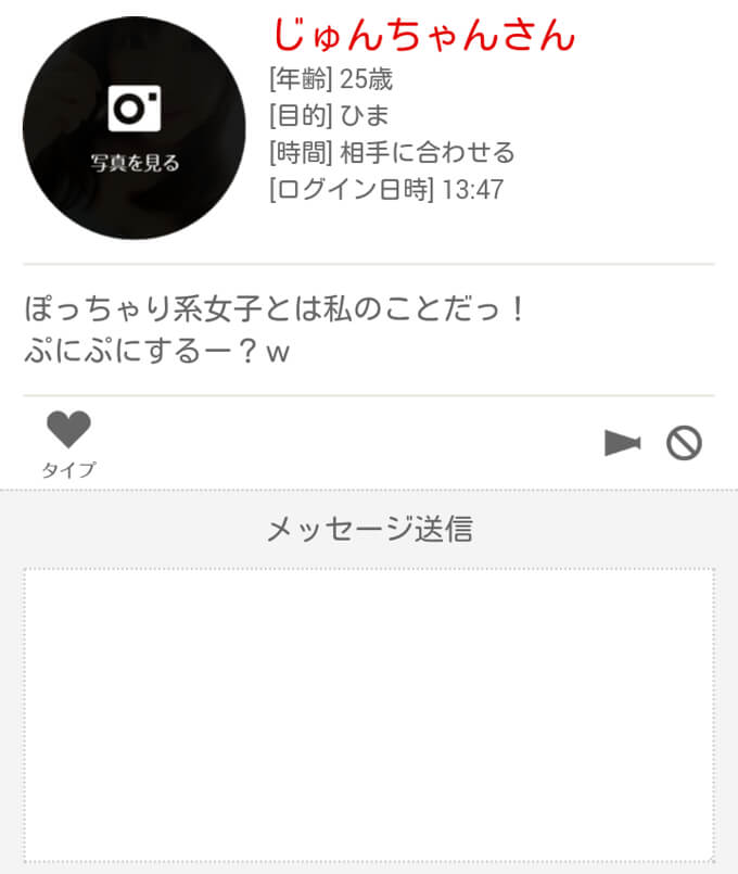 MITAME(見た目)のじゅん1