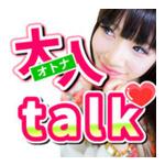 「大人talk」出会いアプリ評価/口コミ・評判サクラは?